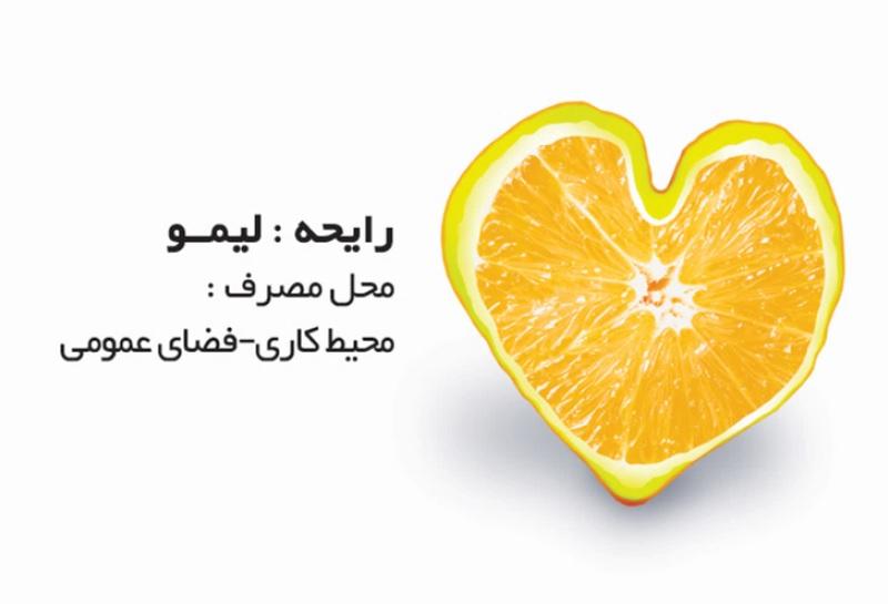 اسپری عطرینه لیمو