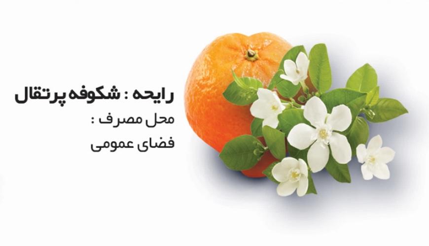 اسپری عطرینه شکوفه پرتقال