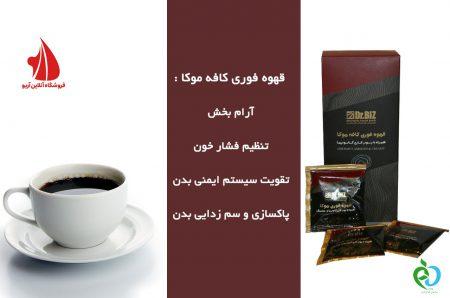 قارچ دارویی گانودرما با کافه موکا